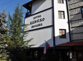 Family Hotel Bansko Sofia, хотел близо до Лифт Драгалевци, София