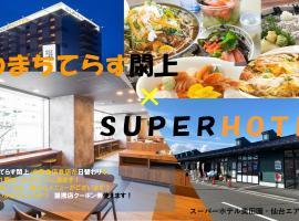 Super Hotel Mitazono Sendai Airport Natori sendaikuukou、名取市のホテル