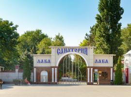 Санаторий Лаба, отель в Лабинске