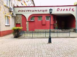 гостиница ОГОНЁК, отель в Воронеже
