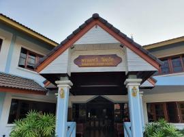 Pantawee Resort, hotel in Nong Khai