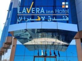 فندق لافيرا ان Lavera Inn Hotel, hotel perto de The Business Gate, Riyadh