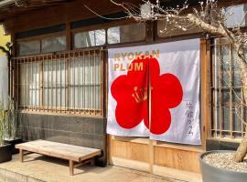 오다와라에 위치한 호텔 Ryokan Plum