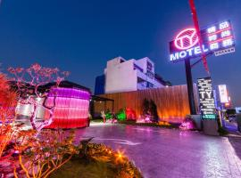TY精品商務旅館,桃園機場 - TPE附近的飯店