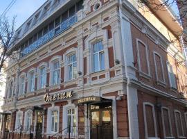Бутик-Отель Онегин, отель в Саратове