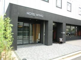 Hotel Wing International Himeji, hotel in Himeji