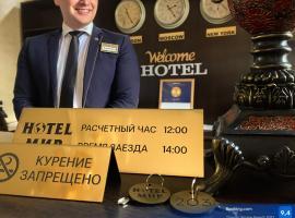 Отель МИР, отель в Краснодаре