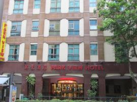 Park View Hotel (SG Clean, Staycation Approved), hotel near Singapore Art Museum, Singapore