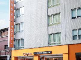 CityInn Hotel Taipei Station Branch II, hotel v Taipeju