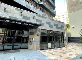 Hotel SUI Kobe Sannomiya by ABEST, hotel near Kobe Harborland, Kobe