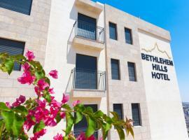 Bethlehem Hills Hotel, מלון ליד שוק מחנה יהודה, בית לחם