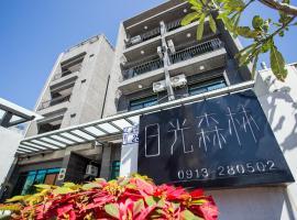 台東日光森林會館 ,台東市的度假住所