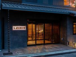 Hotel Wing International Premium Kyoto Sanjo,京都的飯店
