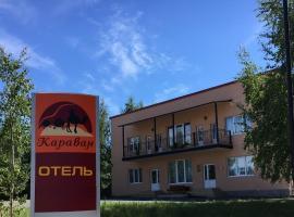 Hotel Karavan, hotel in Petrozavodsk