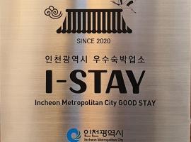 인천 송도 센트럴파크 근처 호텔 St.179 인천 호텔