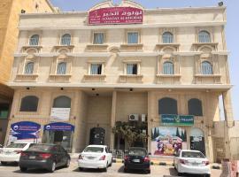Loaloat Al Khobar 2 Furnished Units, apart-hotel em Al Khobar