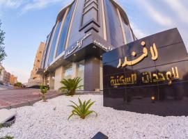 فندق لافندر, serviced apartment in Taif
