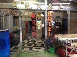 享來大飯店, hotel in Tamsui