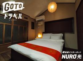 縁 鷺洲 (En Sagisu) OF1,大阪的度假屋