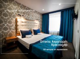 Гостиница Аэропорт Краснодар, отель в Краснодаре