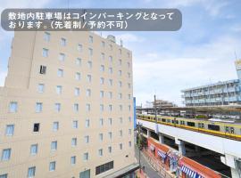 Kawasaki Daiichi Hotel Musashi Shinjo, hotel in Kawasaki