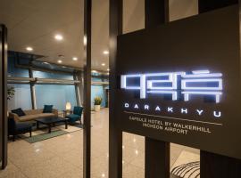 DarakHyu Incheon Airport Terminal No.1 Capsule Hotel, hotel perto de Aeroporto Internacional de Incheon - ICN,