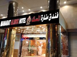 Manarat Al Misk Hotel: Mekke, Mescid-i Haram yakınında bir otel