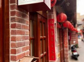 媽宮古街10號,馬公市的民宿