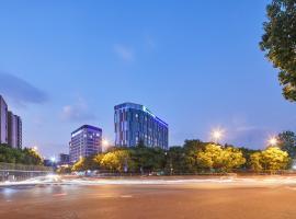 Holiday Inn Express Hangzhou Jiuzhou, an IHG Hotel, отель в Ханчжоу