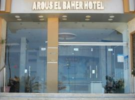 Arous El Bahr Hotel Matrouh, hotel in Marsa Matruh