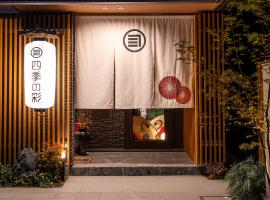 SHIKI Seasonal Colors Kanazawa, appartamento a Kanazawa