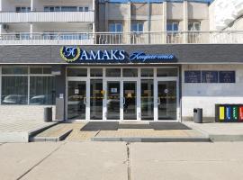 АМАКС Конгресс-отель, отель в Хабаровске