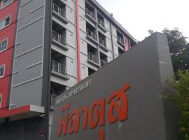 พีลาตุส อพาร์ทเม้นท์ (Pilatus Apartment) โรงแรมในBan Nong Kop