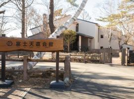 Fuji Tenka Kaikan - Vacation STAY 38047v, hotel in Yamanakako