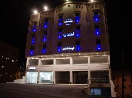 أكنان أبها للوحدات السكنية, hotel em Abha