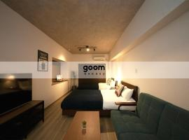 후쿠오카에 위치한 아파트 東邦ホテルグーム中洲