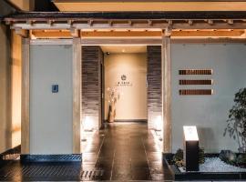 Nagi Kyoto Shijo, hotel in Kyoto