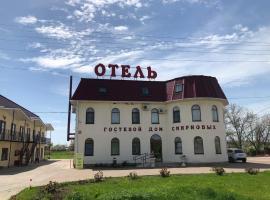 Гостевой дом Смирновых. Веселая Жизнь, inn in Pavlovskaya