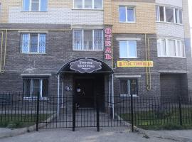 Уютное Местечко, отель в Чебоксарах