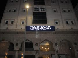 Al Shuhada Almasi Furnished Apartments, hotel perto de Sayed Al Shuhadaa Field, Medina