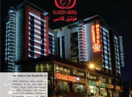 فندق كلاسي اربيل، فندق في أربيل