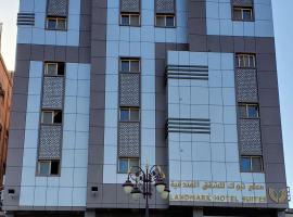 معلم تبوك للشقق الفندقية Landmark Hotel Suites, hotel em Tabuk