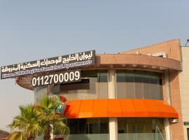 ليوان الخليج للوحدات السكنية المفروشة, apart-hotel em Riyadh