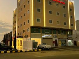 عال للوحدات السكنيه, hotel em Abha