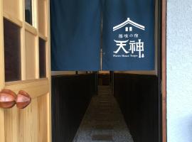 Shikkuinoyado Tenjin, hotel in Matsue