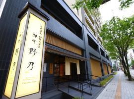 Onyado Nono Kanazawa, hotel near 21st Century Museum of Contemporary Art, Kanazawa