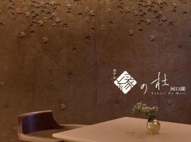 縁の杜、富士河口湖町のホテル
