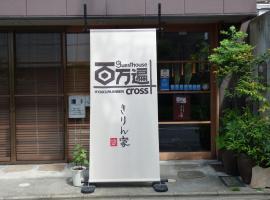 guesthouse 百万遍cross 、京都市のホテル