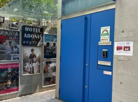 Hotel Adonis Tokyo - Male only Dormitory & Private room for Group、東京にある根津美術館の周辺ホテル