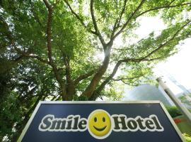 Smile Hotel Tokyo Tamanagayama, hotel near Sanrio Puroland, Tama